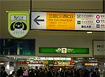 改札を出たら、JR田町駅 三田口(西口)に出ます。