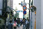 「慶応通り振興会」の終わりまで、直進して下さい